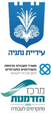 לוגו עיריית נתניה, מרכז הזדמנות ומשרד העבודה